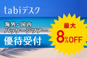 海外・国内パッケージツアー優待受付 最大8%OFF