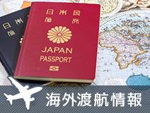 海外渡航情報